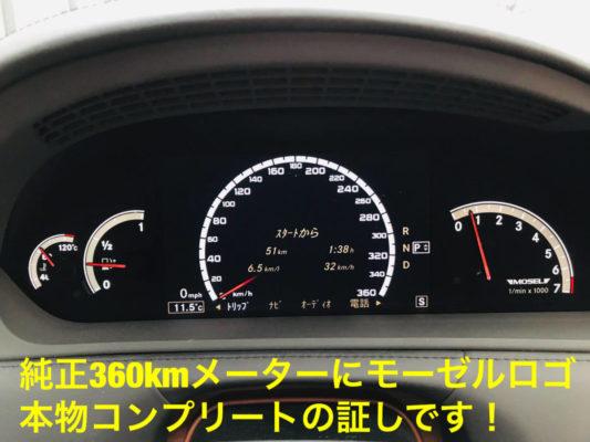 モーゼルM55RS本物コンプリートモデル・正規ディ-ラ-車・フルパワ-460PS最大トルク61kgモンスターマシン内外装仕上済・タイヤ新品・極上物画像4