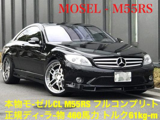 モーゼルM55RS本物コンプリートモデル・正規ディ-ラ-車・フルパワ-460PS最大トルク61kgモンスターマシン内外装仕上済・タイヤ新品・極上物